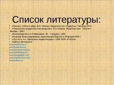 Список литературы: «Пасека, пчёлы и мёд» М.К. Шевчук. Издательство «Карпаты» ...