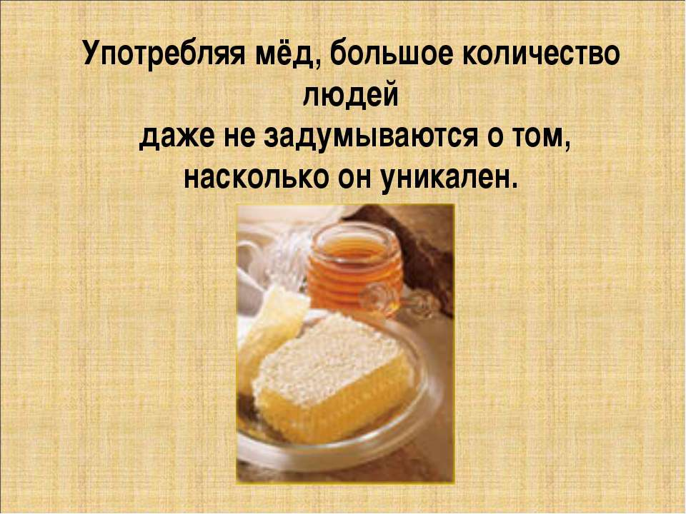 Употребляя мёд, большое количество людей даже не задумываются о том, наскольк...
