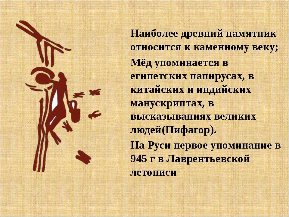 Наиболее древний памятник относится к каменному веку; Мёд упоминается в египе...