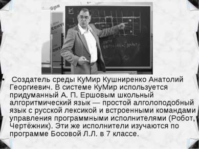 Создатель среды КуМир Кушниренко Анатолий Георгиевич. В системе КуМир исполь...