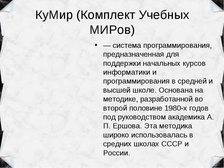 КуМир (Комплект Учебных МИРов) — система программирования, предназначенная дл...