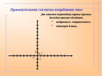 Прямоугольная система координат это: Две взаимно перпендикулярные прямые, Каж...