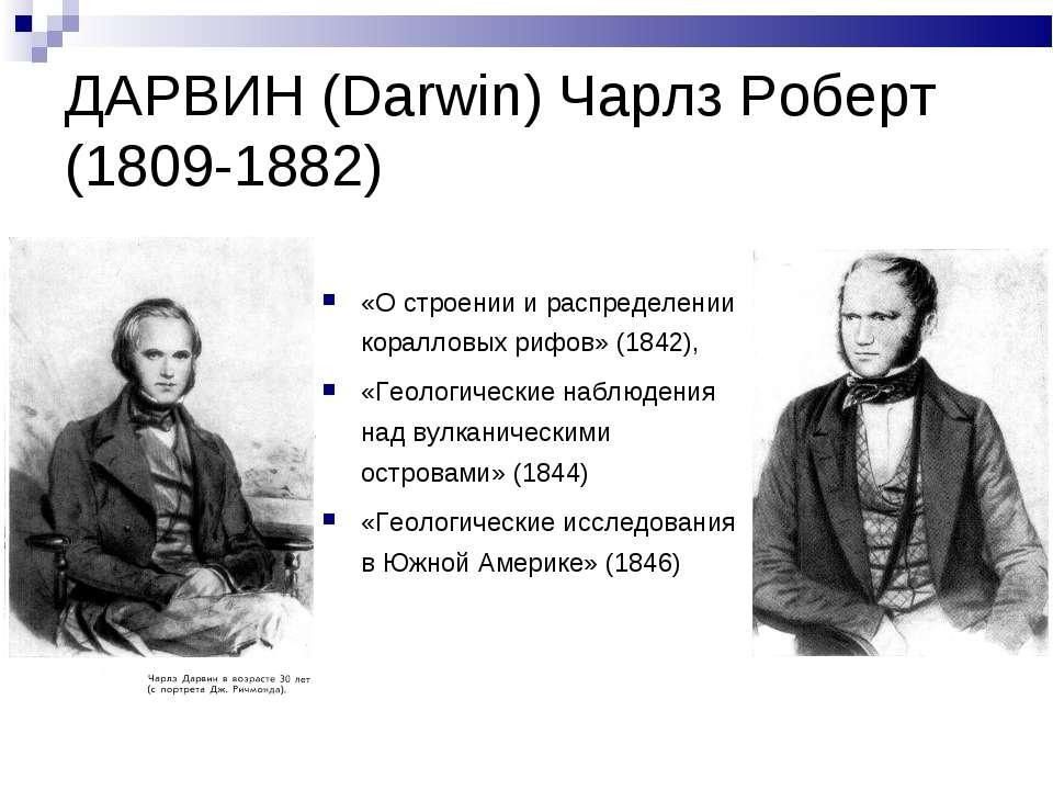 ДАРВИН (Darwin) Чарлз Роберт (1809-1882) «О строении и распределении кораллов...