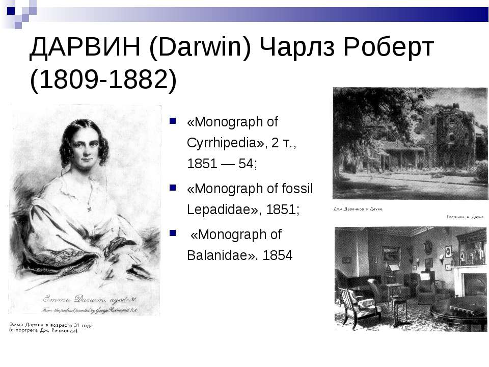 ДАРВИН (Darwin) Чарлз Роберт (1809-1882) «Monograph of Cyrrhipedia», 2 т., 18...