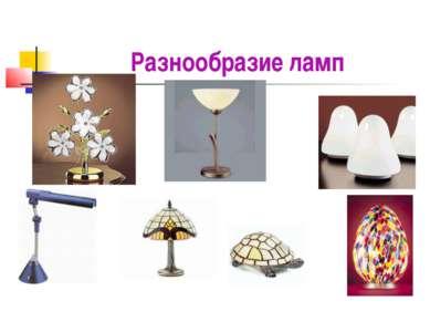 Разнообразие ламп