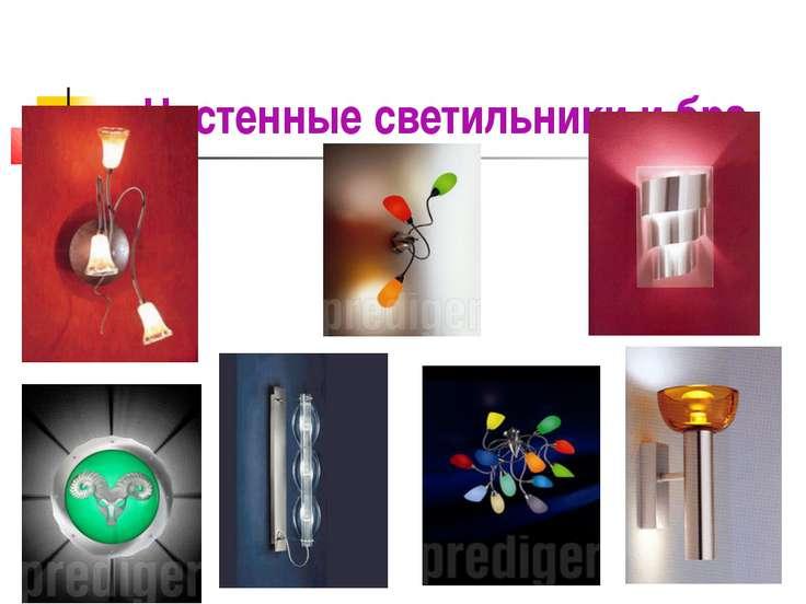 Настенные светильники и бра