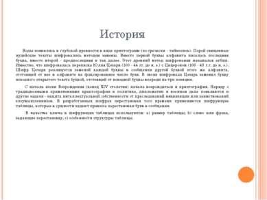 История Коды появились в глубокой древности в виде криптограмм (по-гречески -...