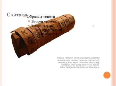 Скитала Первые сведения об использовании шифров в военном деле связаны с имен...
