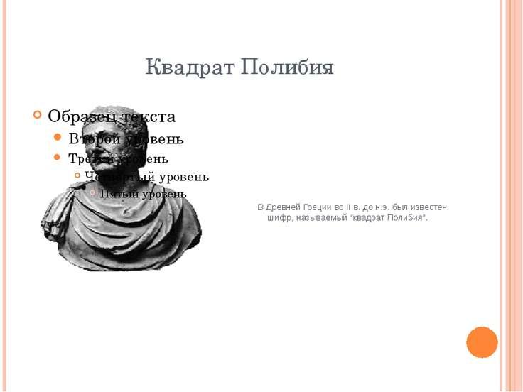 Квадрат Полибия В Древней Греции во II в. до н.э. был известен шифр, называем...
