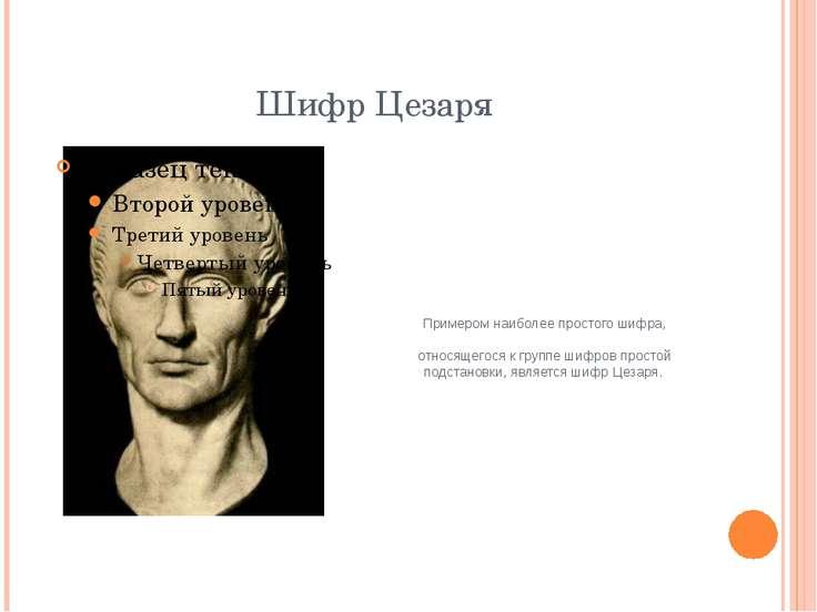 Шифр Цезаря Примером наиболее простого шифра, относящегося к группе шифров пр...