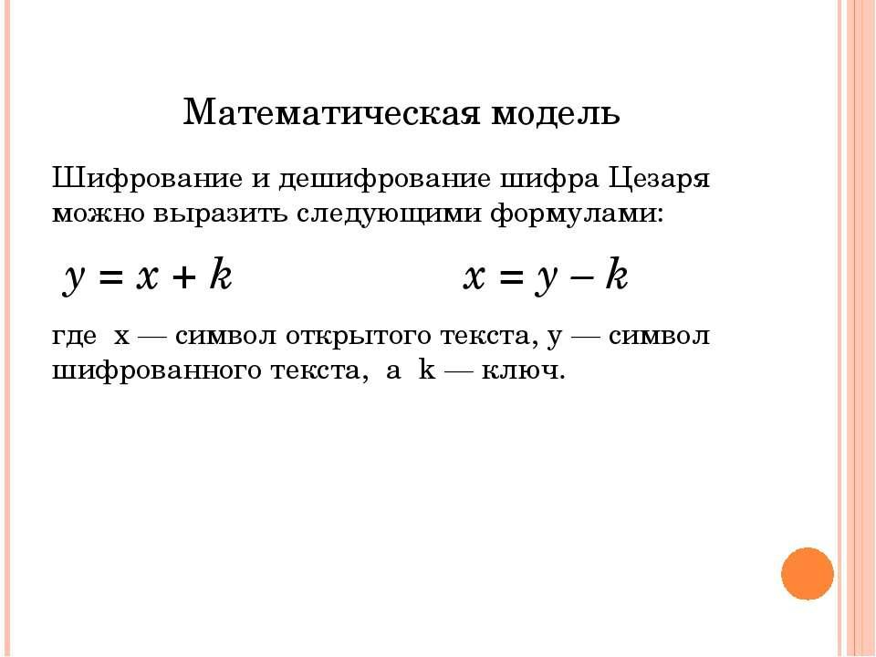 Математическая модель Шифрование и дешифрование шифра Цезаря можно выразить с...