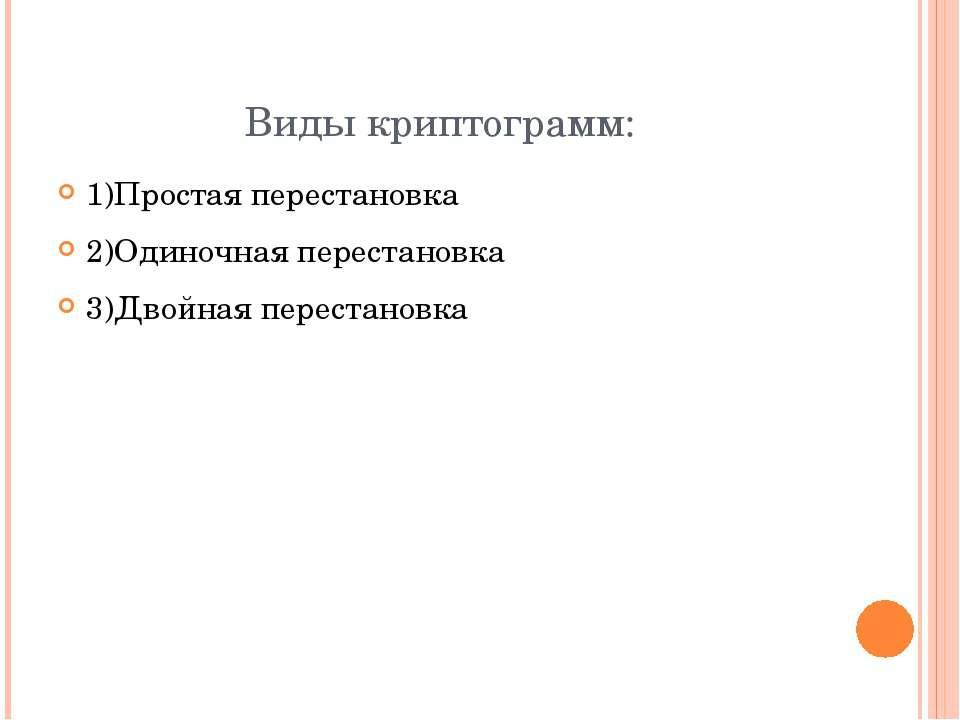Виды криптограмм: 1)Простая перестановка 2)Одиночная перестановка 3)Двойная п...