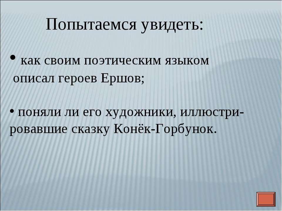 как своим поэтическим языком описал героев Ершов; поняли ли его художники, ил...