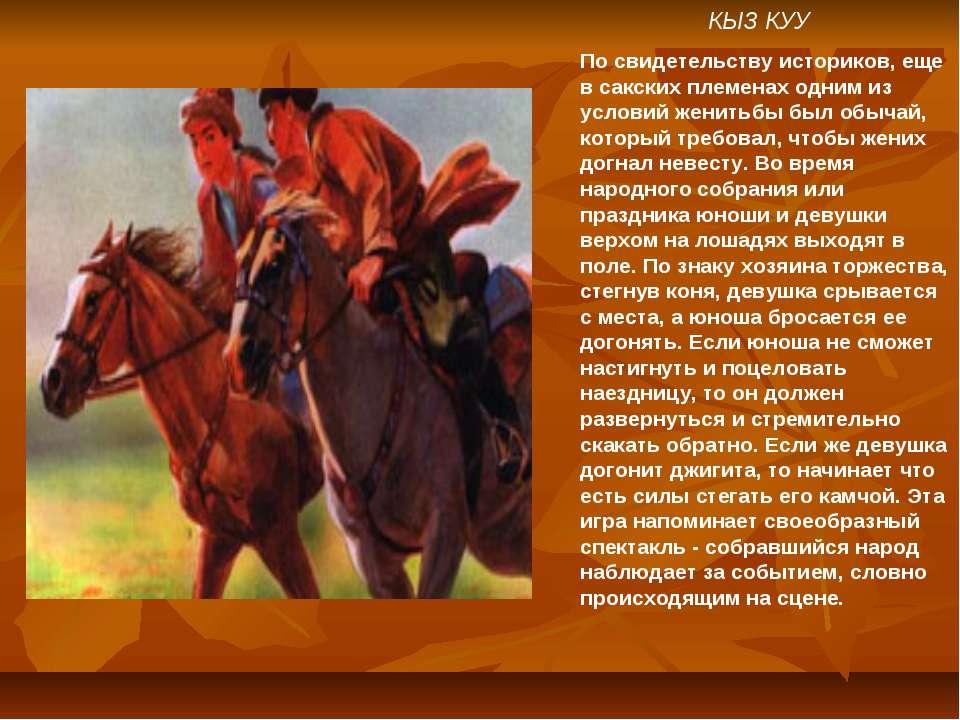 КЫЗ КУУ По свидетельству историков, еще в сакских племенах одним из условий ж...