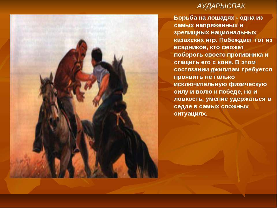 АУДАРЫСПАК Борьба на лошадях - одна из самых напряженных и зрелищных национал...