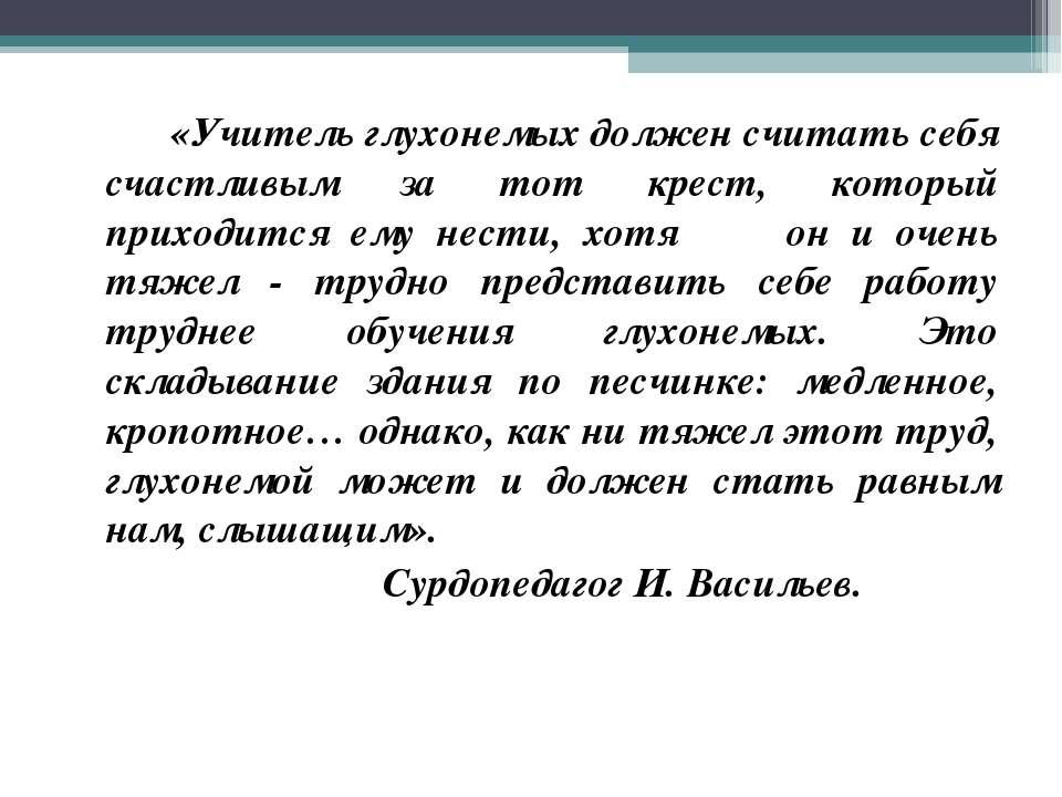 «Учитель глухонемых должен считать себя счастливым за тот крест, который прих...