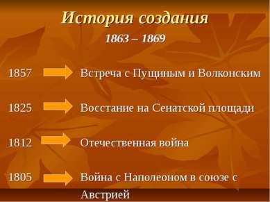 История создания 1863 – 1869 1857 Встреча с Пущиным и Волконским 1825 Восстан...