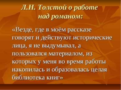 Л.Н. Толстой о работе над романом: «Везде, где в моём рассказе говорят и дейс...