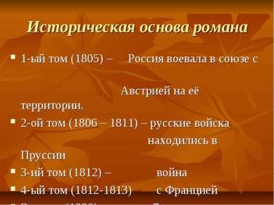 Историческая основа романа 1-ый том (1805) – Россия воевала в союзе с Австрие...