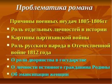 Проблематика романа Причины военных неудач 1805-1806гг Роль отдельных личност...