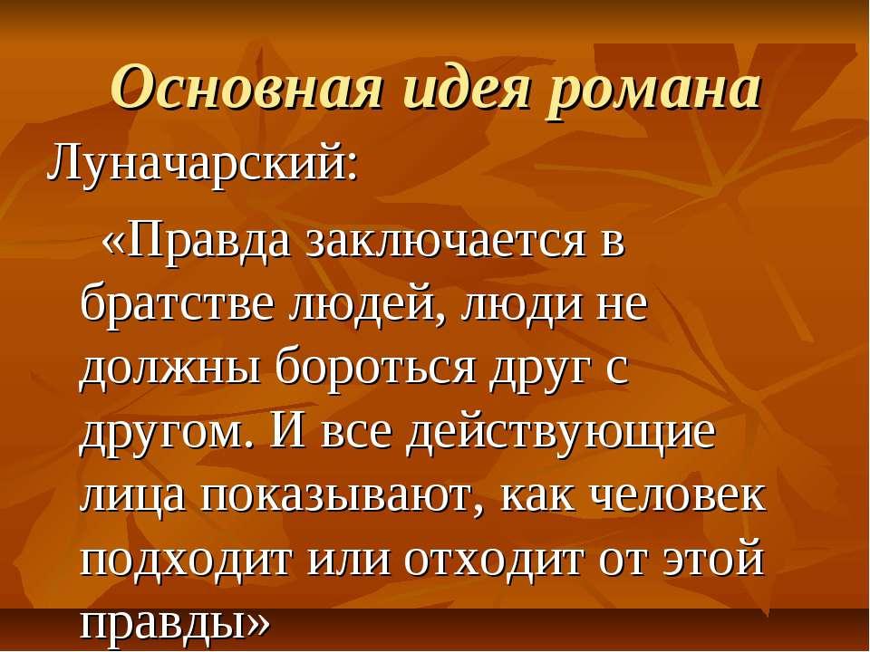Основная идея романа Луначарский: «Правда заключается в братстве людей, люди ...