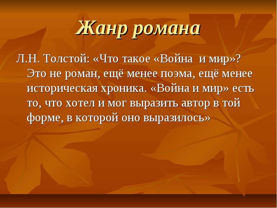 Жанр романа Л.Н. Толстой: «Что такое «Война и мир»? Это не роман, ещё менее п...