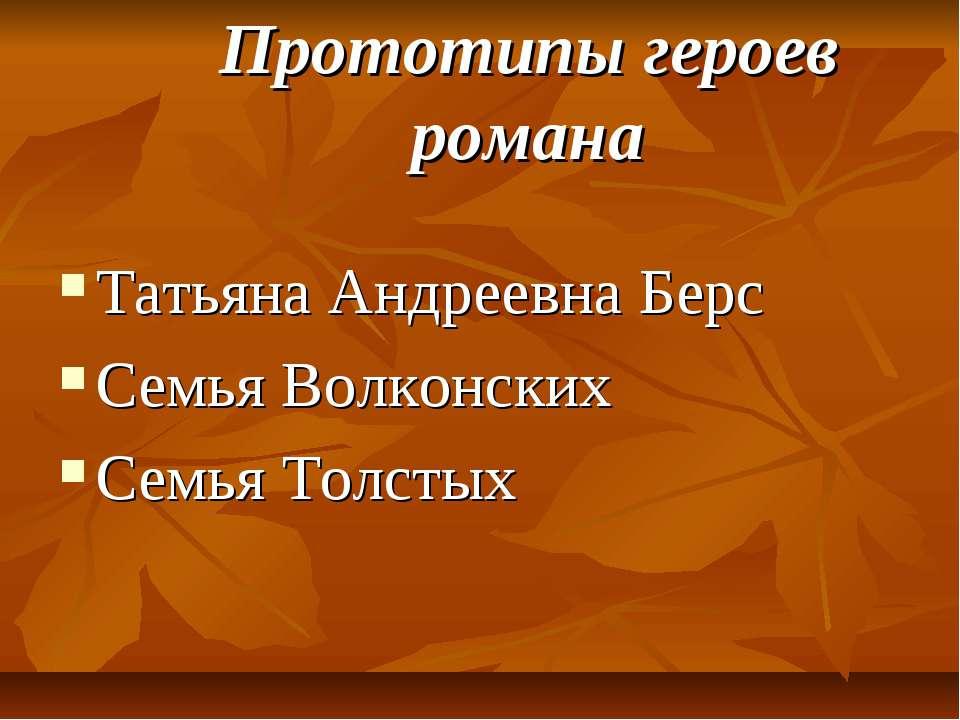 Прототипы героев романа Татьяна Андреевна Берс Семья Волконских Семья Толстых