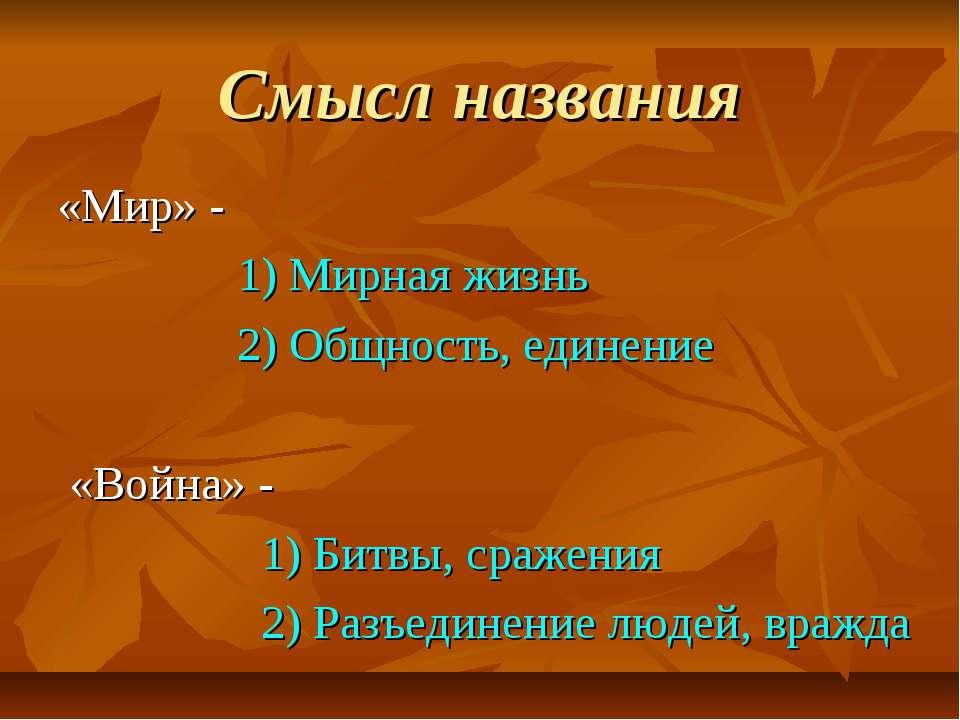 Смысл названия «Мир» - 1) Мирная жизнь 2) Общность, единение «Война» - 1) Бит...