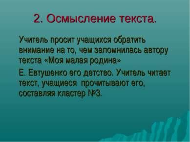 2. Осмысление текста. Учитель просит учащихся обратить внимание на то, чем за...