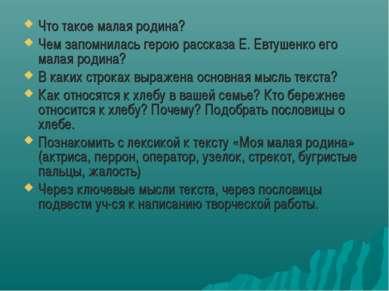 Что такое малая родина? Чем запомнилась герою рассказа Е. Евтушенко его малая...