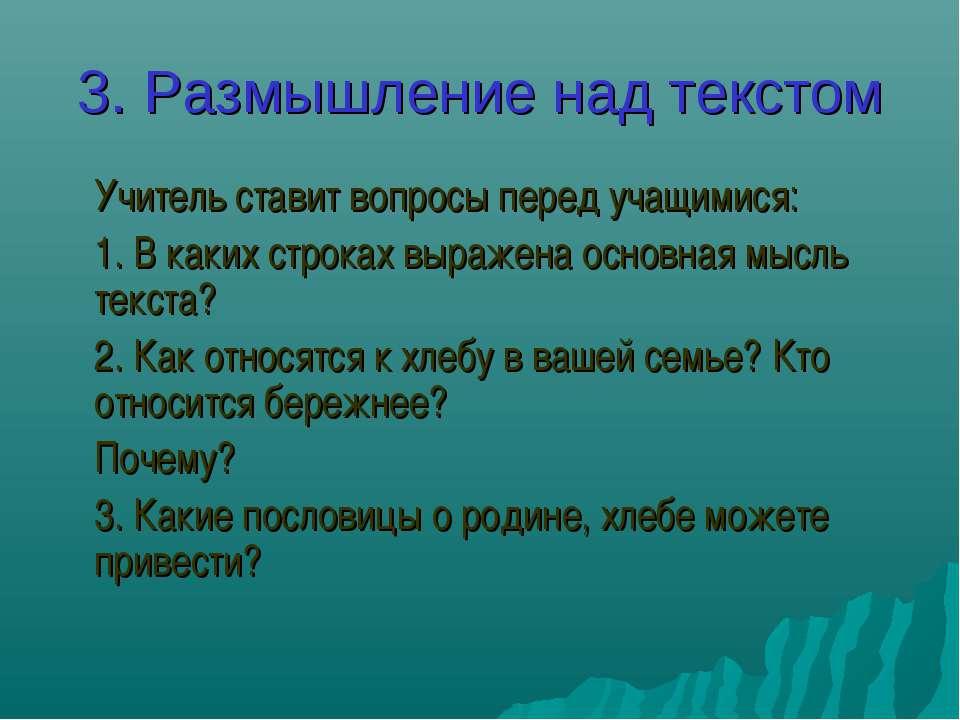 3. Размышление над текстом Учитель ставит вопросы перед учащимися: 1. В каких...