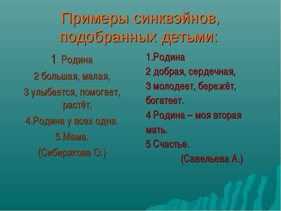 Примеры синквэйнов, подобранных детьми: 1 Родина 2 большая, малая, 3 улыбаетс...