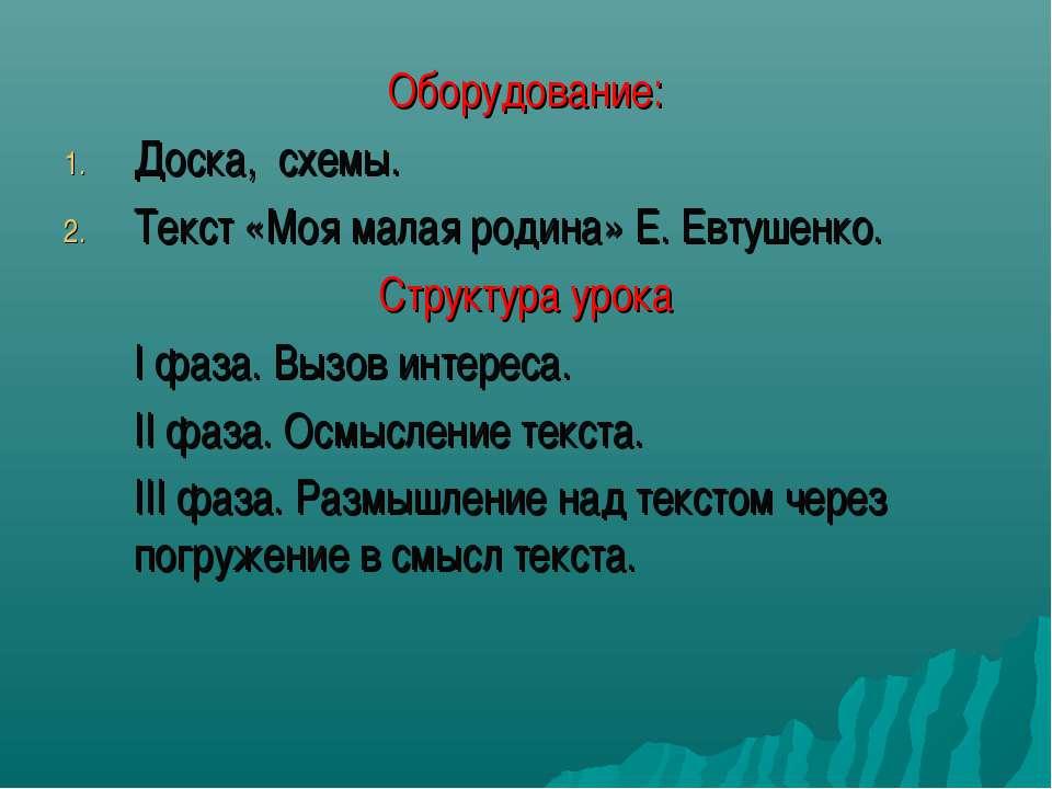 Оборудование: Доска, схемы. Текст «Моя малая родина» Е. Евтушенко. Структура ...