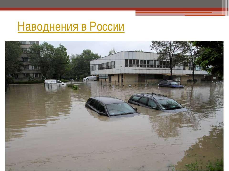 Наводнения в России