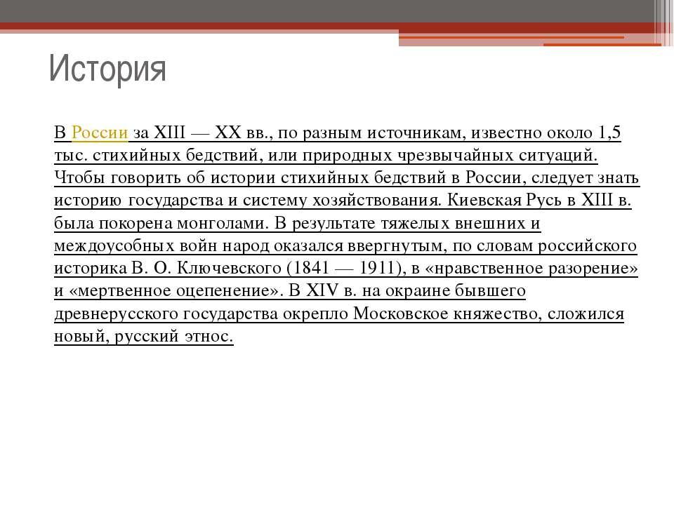 История ВРоссииза XIII — XX вв., по разным источникам, известно около 1,5 т...