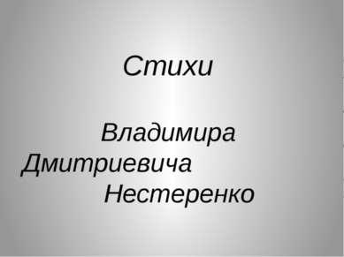 Стихи Владимира Дмитриевича Нестеренко