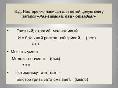 В.Д. Нестеренко написал для детей целую книгу загадок «Раз-загадка, два - отг...