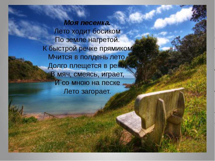 Моя песенка. Лето ходит босиком По земле нагретой. К быстрой речке прямиком М...