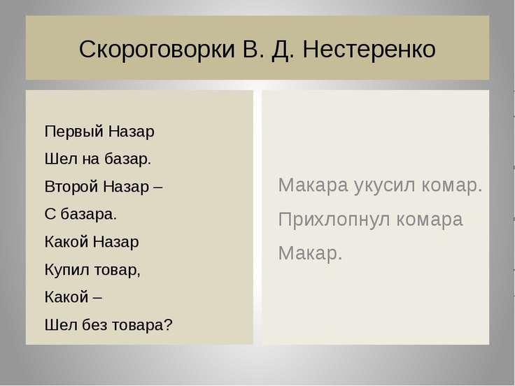 Скороговорки В. Д. Нестеренко Первый Назар Шел на базар. Второй Назар – С баз...