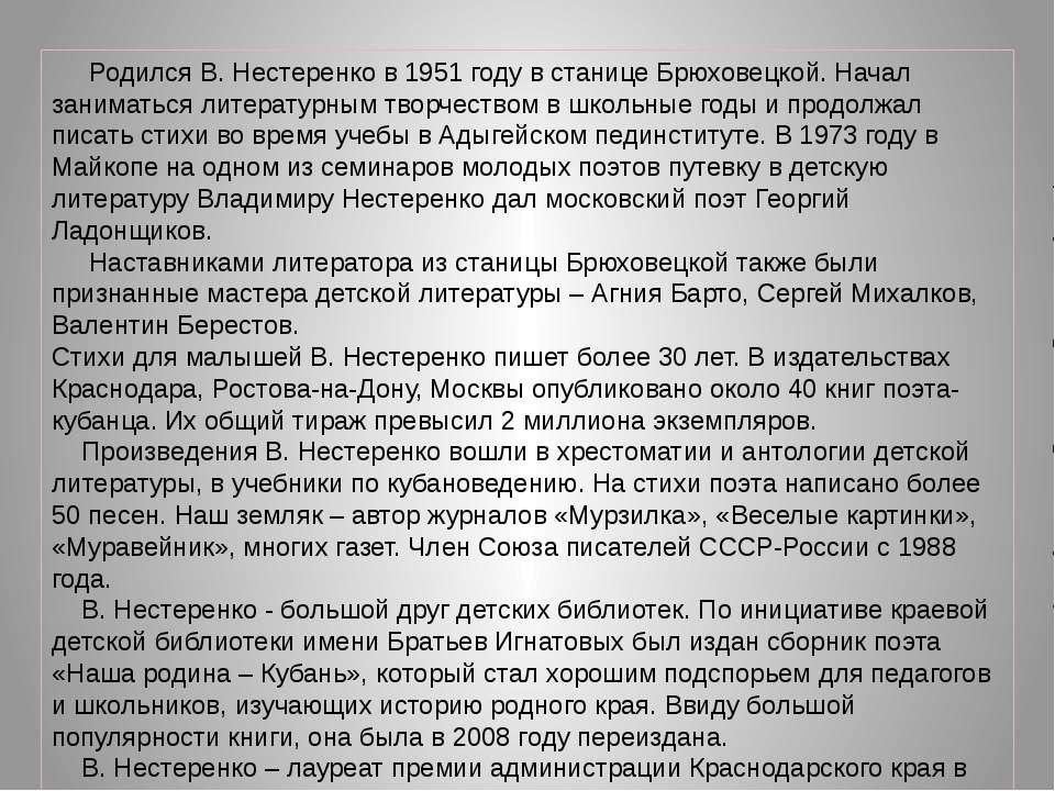Родился В. Нестеренко в 1951 году в станице Брюховецкой. Начал заниматься лит...