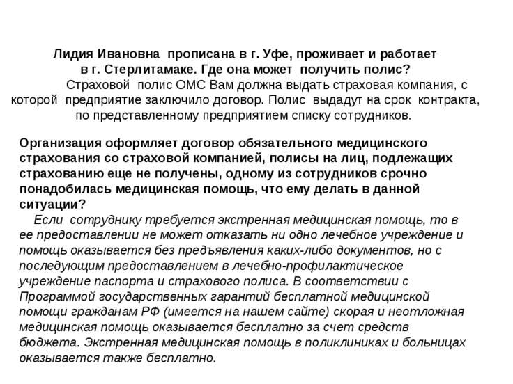 Лидия Ивановна прописана в г. Уфе, проживает и работает в г. Стерлитамаке. Гд...