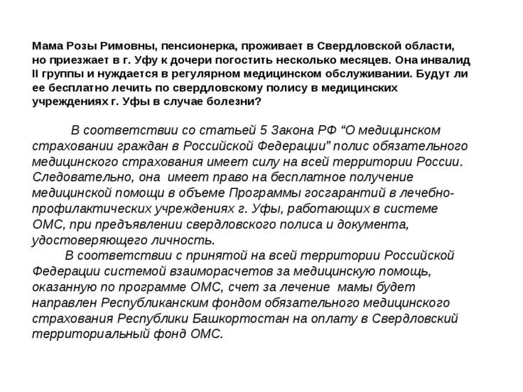 Мама Розы Римовны, пенсионерка, проживает в Свердловской области, но приезжае...