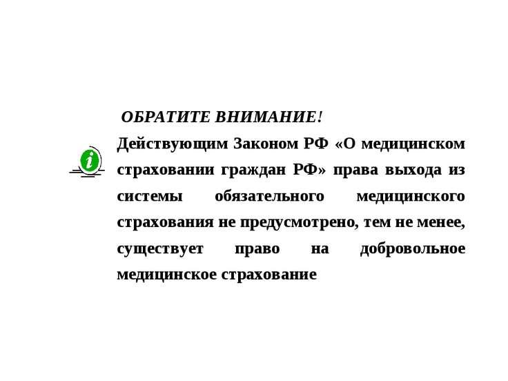 ОБРАТИТЕ ВНИМАНИЕ! Действующим Законом РФ «О медицинском страховании граждан ...