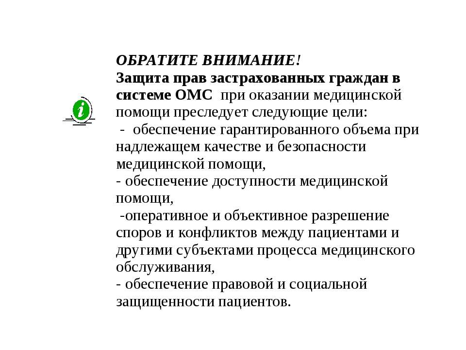 ОБРАТИТЕ ВНИМАНИЕ! Защита прав застрахованных граждан в системе ОМС при оказа...