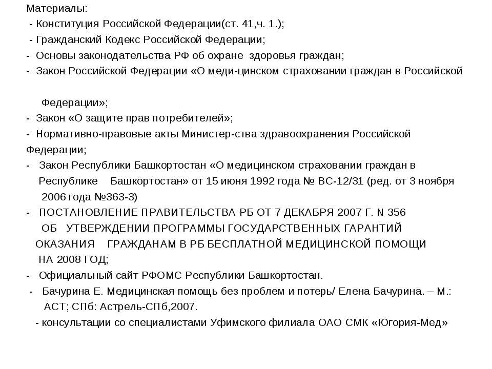 Материалы: - Конституция Российской Федерации(ст. 41,ч. 1.); - Гражданский Ко...