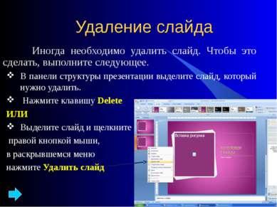 Удаление слайда Иногда необходимо удалить слайд. Чтобы это сделать, выполните...