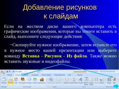 Добавление рисунков к слайдам Если на жестком диске вашего компьютера есть гр...
