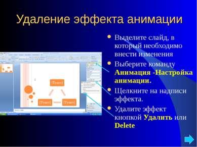 Удаление эффекта анимации Выделите слайд, в который необходимо внести изменен...