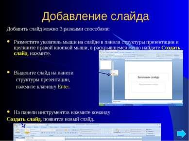 Добавление слайда Добавить слайд можно 3 разными способами: Разместите указат...