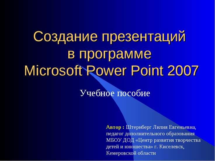 Создание презентаций в программе Microsoft Power Point 2007 Учебное пособие А...